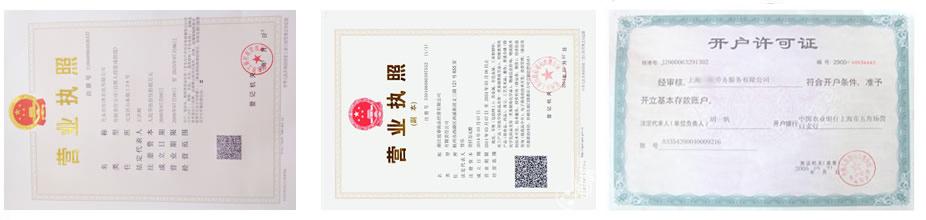 上海公司注册证件